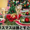 クリスマスは彼氏と友達どっちと過ごす?男女別での優先順位の違いを調査